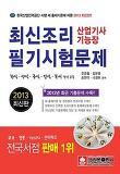 조리산업기사 기능장 필기시험문제(2013)