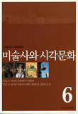 미술사와 시각문화 (연간) 2007- 제6호