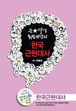 수능개념 큰 별샘 최태성의 한국근현대사(2012)
