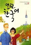 열린 한국어 초급. 1