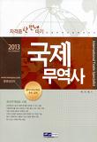 국제무역사(2013)