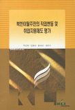 북한이탈주민의 직업변동 및 취업지원제도 평가