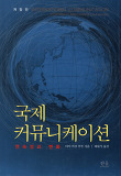 국제커뮤니케이션(개정2판)-양장본