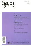 오늘의 교육 (격월간) 7,8월호