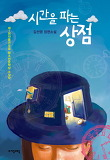 시간을 파는 상점-김선영 장편소설