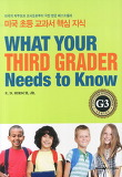 21세기북스-미국 초등 교과서 핵심 지식 시리즈