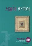 서울대 한국어 5B WB