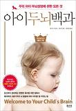 아이두뇌백과