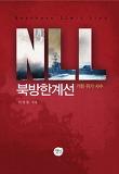 NLL 북방한계선(기원.위기.사수)