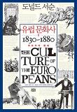 유럽 문화사. 2: 부르주아 문화 1830~1860