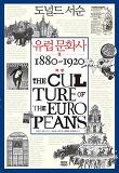 유럽 문화사. 3: 혁명 1880~1920