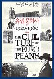 유럽 문화사. 4: 국가 1920~1960