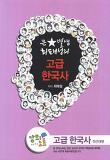 큰 별샘 최태성의 고급 한국사 전근대편(2012)