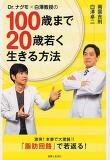 DR.ナグモ×白澤敎授の100歲まで20歲若く生きる方法