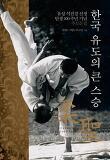 한국 유도의 큰 스승