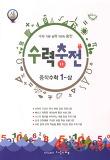 수경(박영란)-수력충전 중학수학