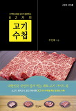 고기 수첩:고기박사 필로 교수가 알려주는 82가지(구르메수첩 18)