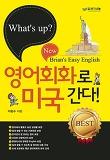 영어회화로 미국 간다(Brian's Easy English)