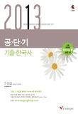한국사 기출(7 9급 공무원시험대비)(2013)