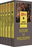 철학사 세트 전5권