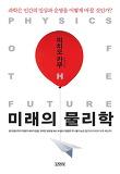 미래의 물리학-과학은 인간의 일상과 운명을 어떻게 바꿀 것인가
