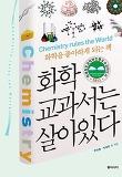 화학 교과서는 살아있다-화학을 좋아하게 되는책
