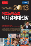 2013 이코노미스트 세계경제대전망