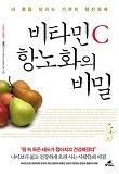 비타민 C 항노화의 비밀