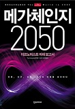 메가체인지 2050