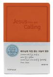지저스 콜링(Jesus Calling)