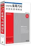 토목기사 과년도 문제해설(10개년 핵심)(토목기사 필기시험)(2013)