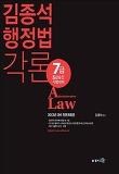 김종석 행정법각론 (2013)