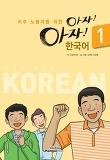 아자 아자 한국어. 1