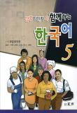 결혼이민자와 함께하는 한국어. 5
