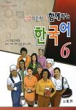 결혼이민자와 함께하는 한국어. 6