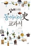 십대를 위한 동아시아史 교과서