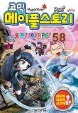 코믹 메이플스토리 오프라인 RPG