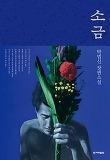 소금-박범신 장편소설