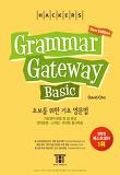 그래머 게이트웨이 베이직(Grammar Gateway Basic)-기초영어 문법 한 달 완성 영어문법, 스피킹, 라이팅 동시학습