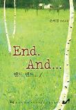 엔드 앤드(End And). 1