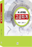 K IFRS 고급회계