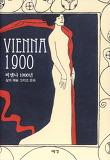 Vienna 1900(비엔나 1900)