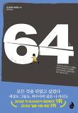 64(육사)