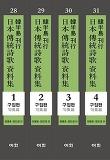 한반도 간행 일본전통시가 자료집 세트 - 구집편