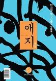 애지 (계간) 2013년 여름호