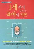 1세 아이 잘 키우는 육아의 기본(육아의 기본 시리즈 1 : 0-12개월)