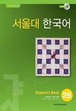 서울대 한국어 2B Student's Book