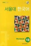 서울대 한국어 1B WB WITH MP3 CD(1)