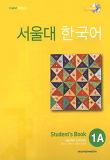 서울대 한국어 1A S/B