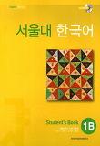 서울대 한국어 1B SB WITH CD-ROM(1)